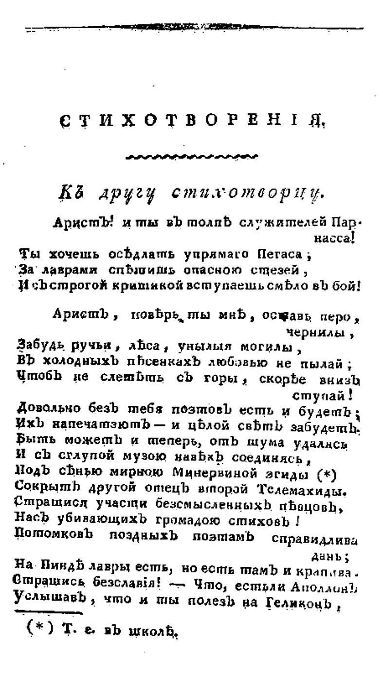 Пушкин скачать fb2 к другу стихотворцу