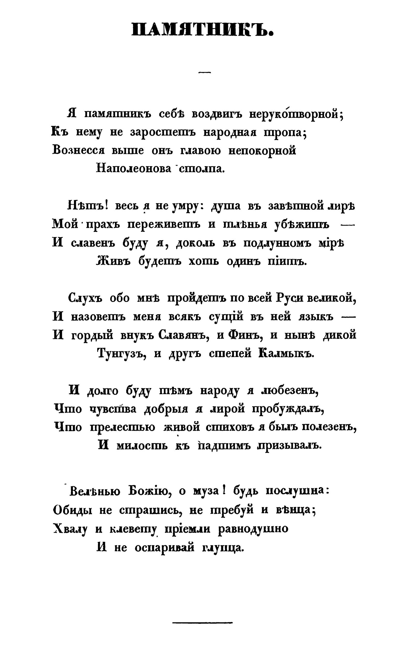 А.с пушкин стих памятник тема